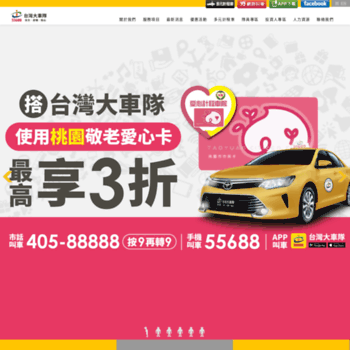Taiwantaxi.com.tw thumbnail