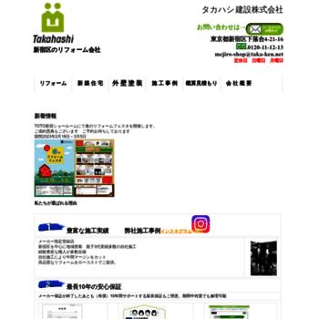 Takahashi-reform.net thumbnail