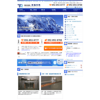 Takainereinetsu.co.jp thumbnail