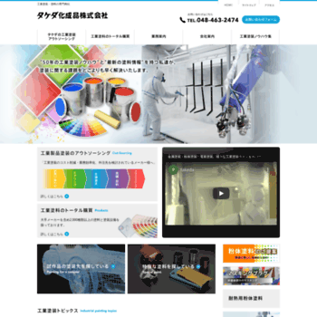 Takeda-kaseihin.co.jp thumbnail