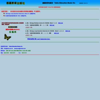 Takka.com.hk thumbnail