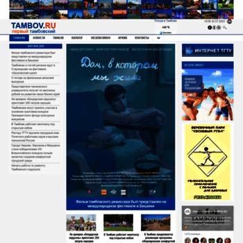 Tambov.ru thumbnail