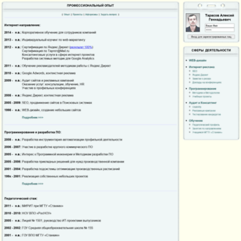 Веб сайт tarasov.ag