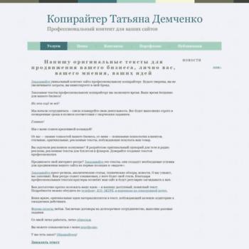 Веб сайт tatatext.ru