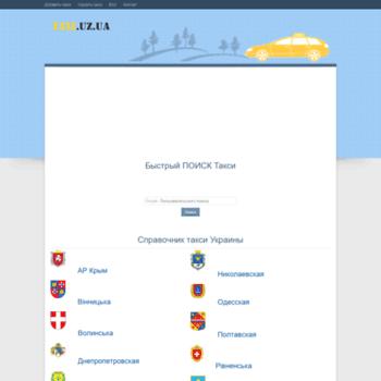 Taxi.uz.ua thumbnail