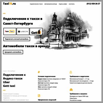 gett такси официальный сайт санкт-петербург