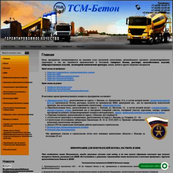 Tcmbeton.ru thumbnail