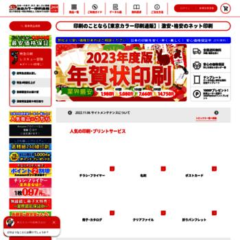 Tcpc.co.jp thumbnail