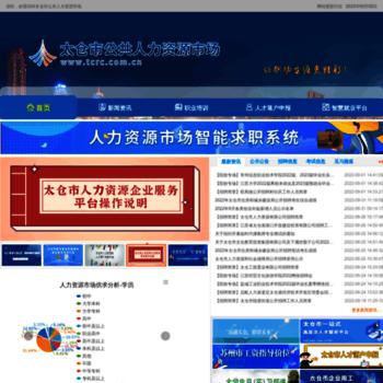 Tcrc.com.cn thumbnail