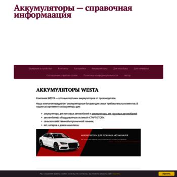 Tdwesta.ru thumbnail