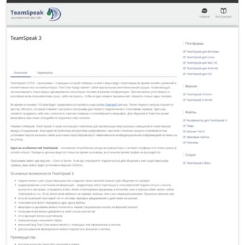 Скачать teamspeak 3 на русском языке официальная ссылка с сайта.