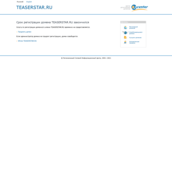 Веб сайт teaserstar.ru