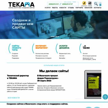 Веб сайт tecama.ru