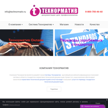 Technormativ.ru thumbnail