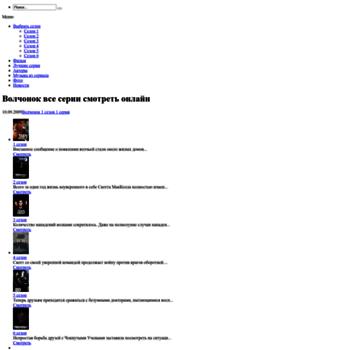Teenwolf.ru thumbnail