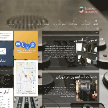 Tehranelevator.ir thumbnail