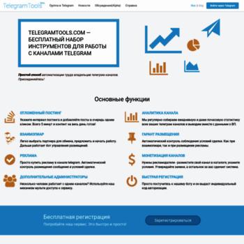telegramtools com at WI  Telegram Tools - сервис рекламы, управления