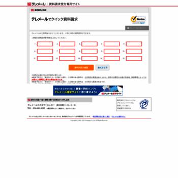 Telemail.jp thumbnail