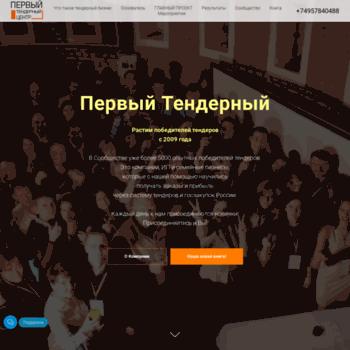 Tender1.ru thumbnail
