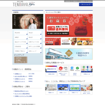Tenmaya.co.jp thumbnail
