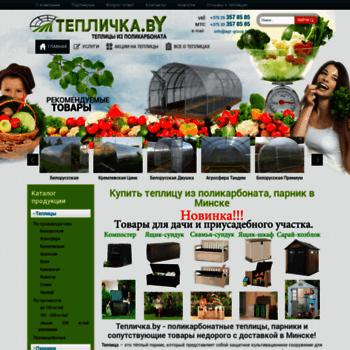 Teplichka.by thumbnail