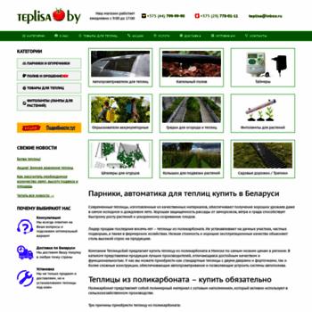 Teplisa.by thumbnail