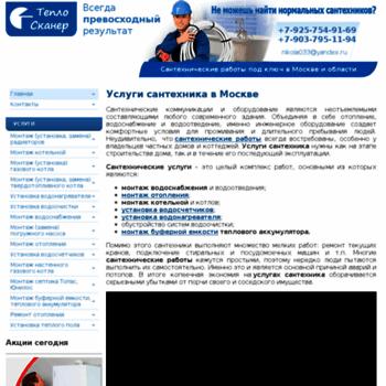 Teploskaner.ru thumbnail