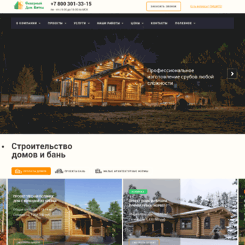 Teremwood.ru thumbnail