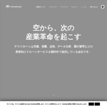 Terra-drone.net thumbnail
