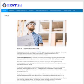 Веб сайт test24.wweek.ru