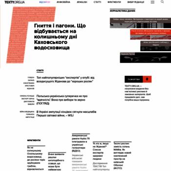 Texty.org.ua thumbnail