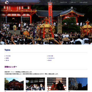 The-kyoto.jp thumbnail