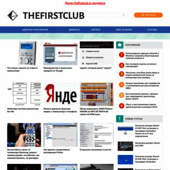 Thefirstclub.ru thumbnail