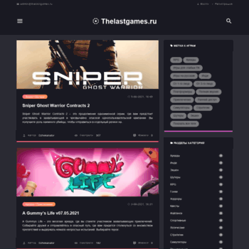 Веб сайт thelastgames.ru