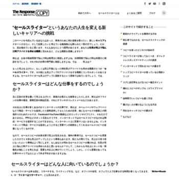 Theresponsecopy.jp thumbnail