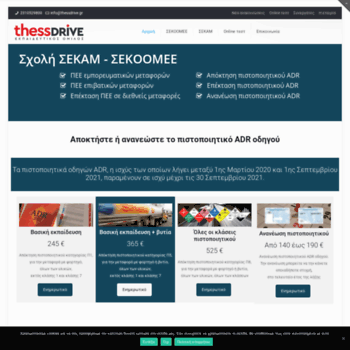 Thessadr.gr thumbnail