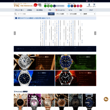 Thewatchcompany.co.jp thumbnail