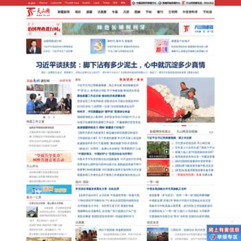 Tianshannet.com.cn thumbnail