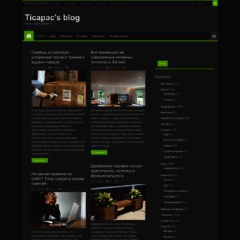 Веб сайт ticapac.pp.ua