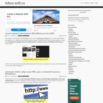 Веб сайт tidun-soft.ru