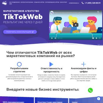 Веб сайт tiktokweb.ru