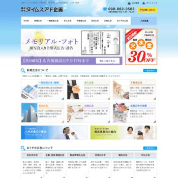 Times-ad.co.jp thumbnail