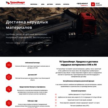 Tinert.ru thumbnail