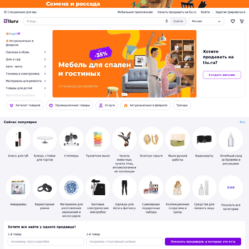 Веб сайт tiu.ru