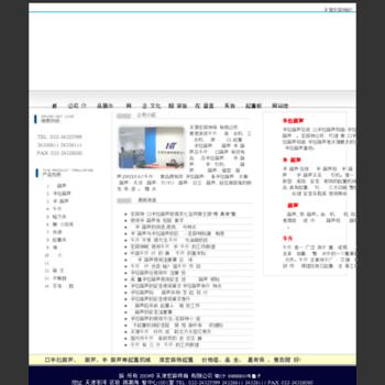 Tjhst.com.cn thumbnail