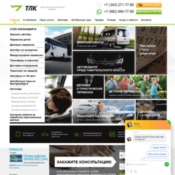 Tlk-avto.ru thumbnail
