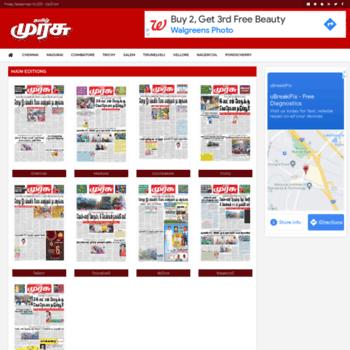 tm dinakaran com at WI  Tamil News| News in Tamil | Tamil Newspaper