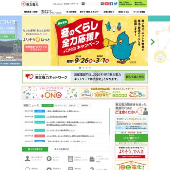 Tohoku-epco.co.jp thumbnail