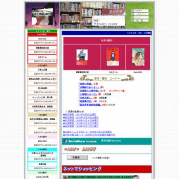 Tohoshuppan.co.jp thumbnail