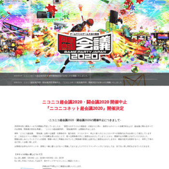 Tokaigi.jp thumbnail